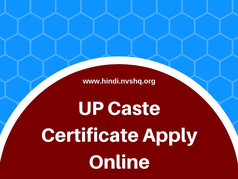UP-Caste-Certificate-Apply-Online