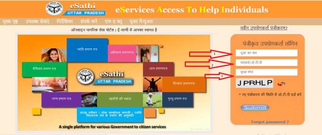 यूपी-जाति-प्रमाण-पत्र-ऑनलाइन-आवेदन