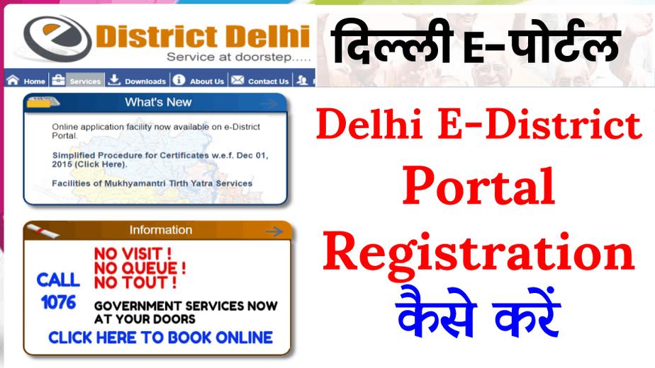 Delhi_E-District_Portal_Registration