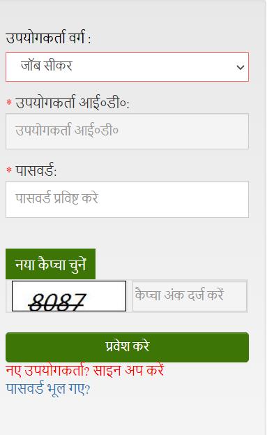 UP_Berojgari_Bhatta_aawedan_2020