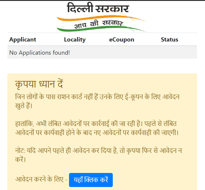 Apply-For-temporary-ration-card-In-Delhi
