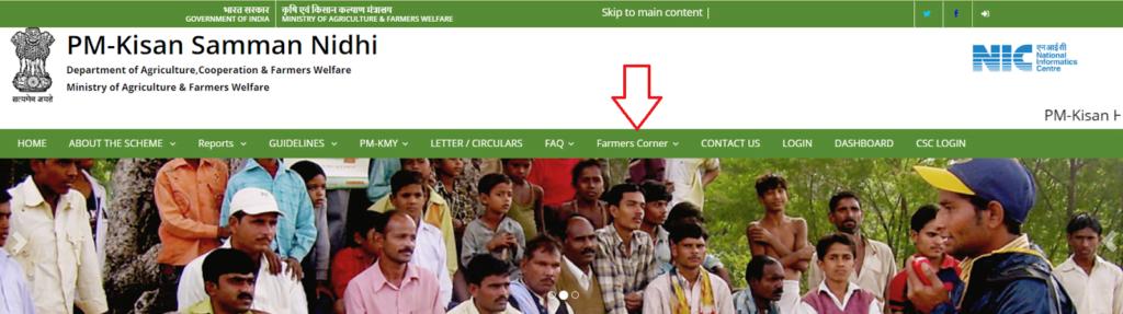 प्रधानमंत्री-किसान-सम्मान-निधि-वेबसाइट
