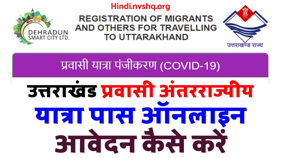 COVID-19-उत्तराखंड-प्रवासी-यात्रा-पंजीकरण