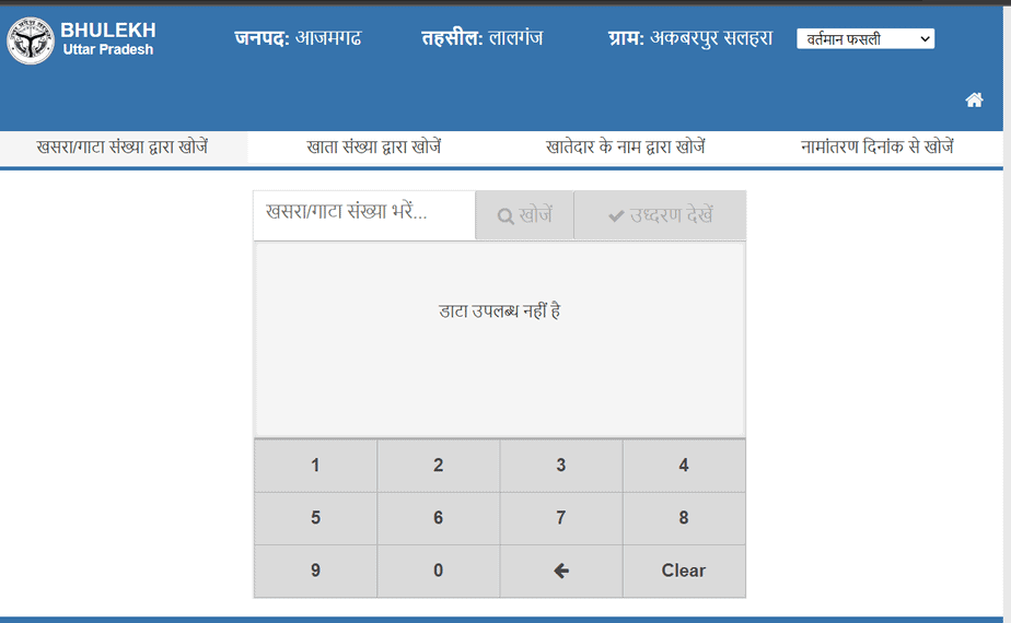 up-bhulekh-online