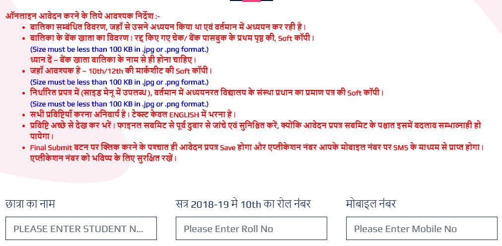 गार्गी-पुरस्कार-योजना