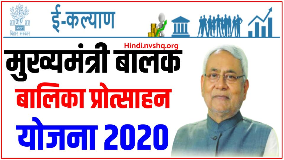 मुख्यमंत्री-बालक-बालिका-प्रोत्साहन-योजना-2020