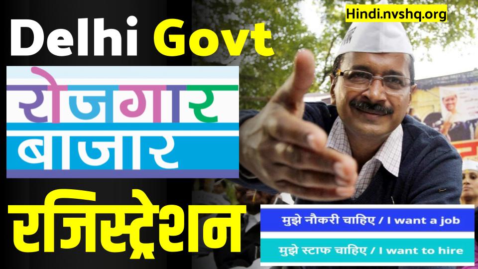 delhi-govt-rojgar-bazaar-registration