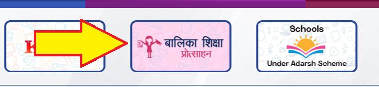 rajsthan-gargi-puraskar-yojana