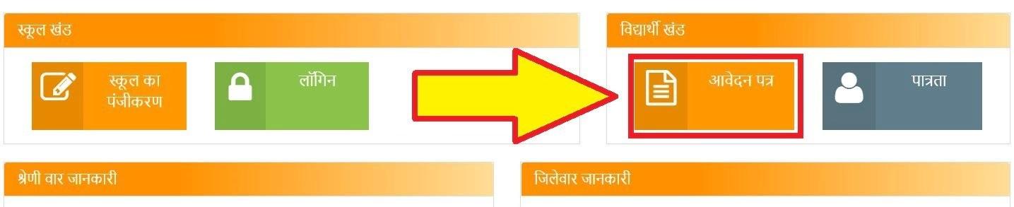 उत्तराखंड-नंदा-गौरा-कन्या-धन-योजना