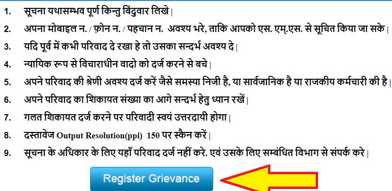 जन-सूचना-पोर्टल-राजस्थान