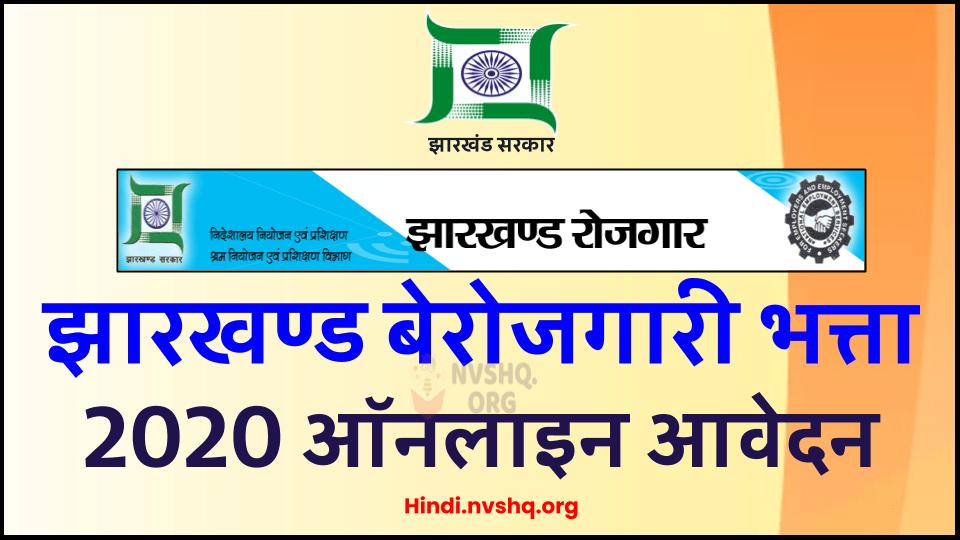 झारखण्ड-बेरोजगारी-भत्ता-2020