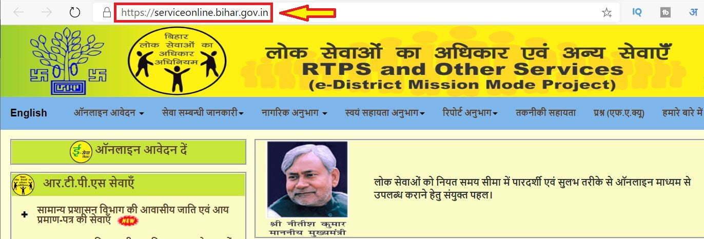 बिहार-मुख्यमंत्री-राष्ट्रिय-पारिवार-योजना