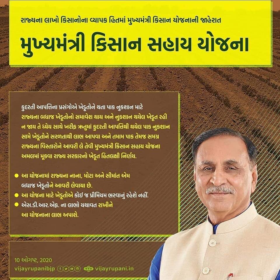 मुख्यमंत्री-किसान-सहाय-योजना