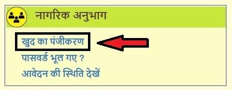 Bihar-Mukhyamantri-Parivarik-Labh-Yojana