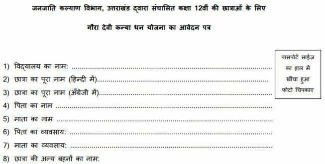Gaura-Devi-Kanya-Dhan-Yojana
