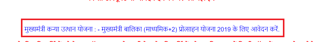 Mukhyamantri-Knyaa-Utthaan-Yojana-online-registration