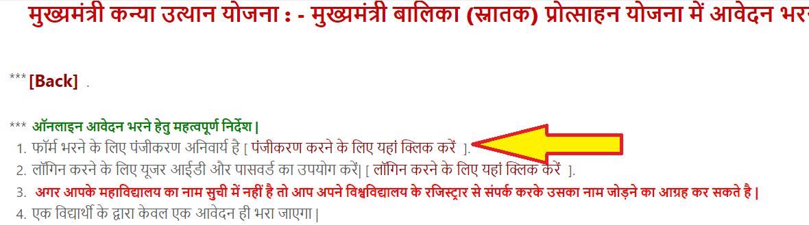 Mukhyamantri-Knyaa-Utthaan-Yojana