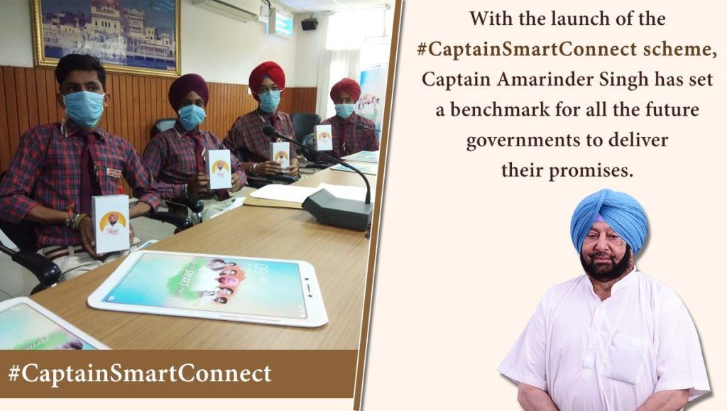 Punjab-Free-Smartphone-Yojana