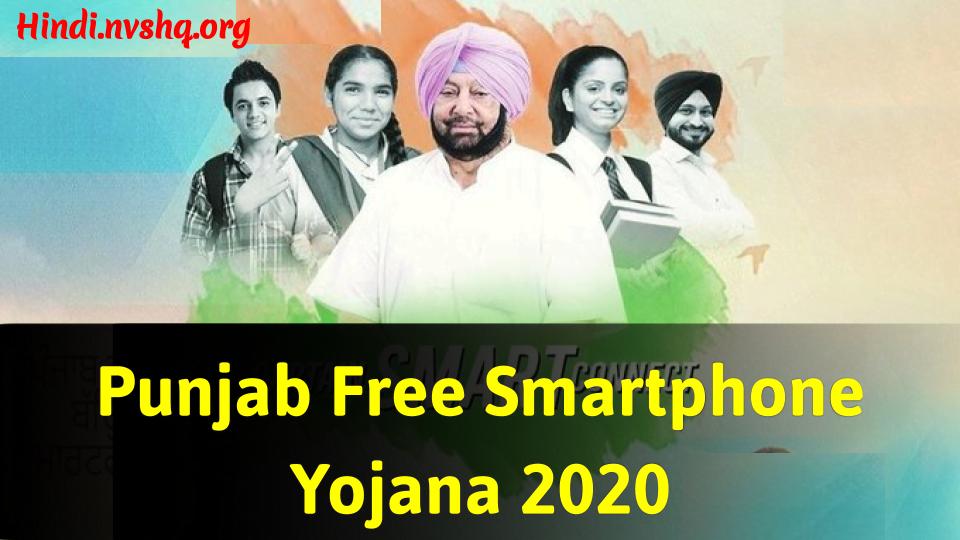 Punjab-Free-Smartphone-Yojana-2020