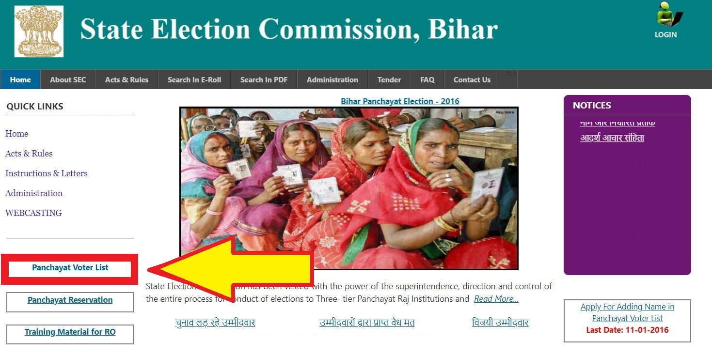 Bihar-panchayat-chunaw-Voter-ID-List-Online-PDF-New-Election-Matdata-Suchi