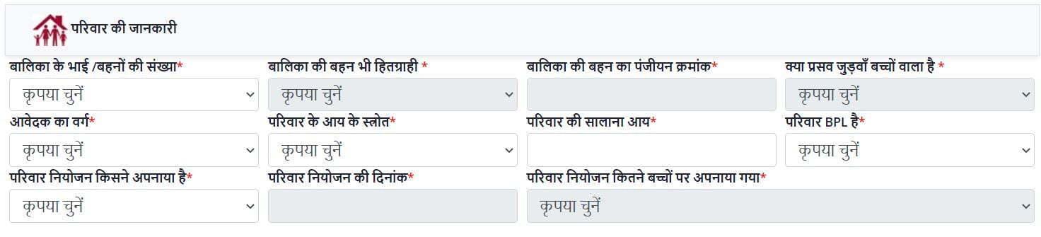 Madhya-Pradesh-Ladli-Laxmi-Yojana