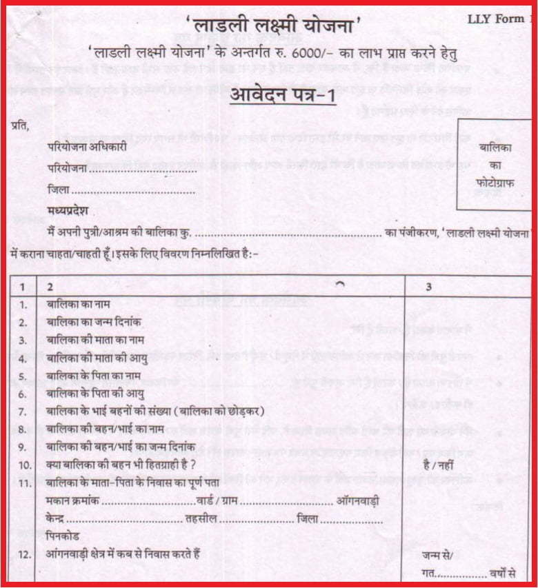 Madhya-Pradesh-Ladli-Laxmi-Yojana-Form-PDF
