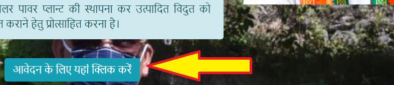 Mukhyamantri-Saur-Swarojgar-Yojana