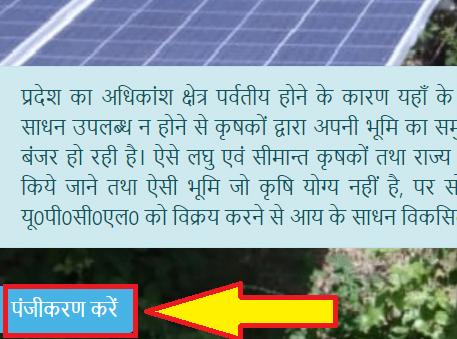 Mukhyamantri-Solar-Swarojgar-Yojana-2020-Apply