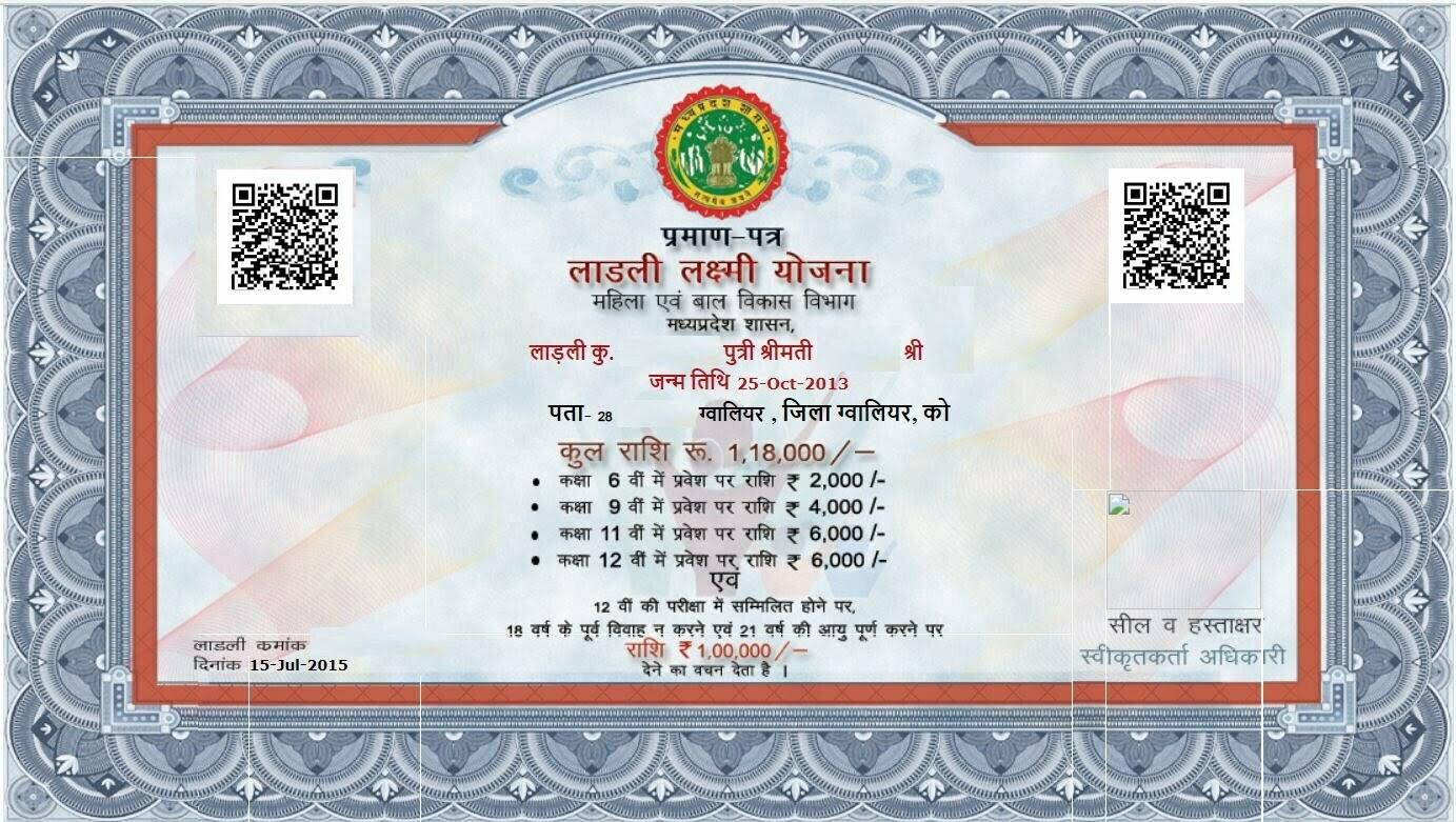 ladli-lakshmi-yojana-praman-patra
