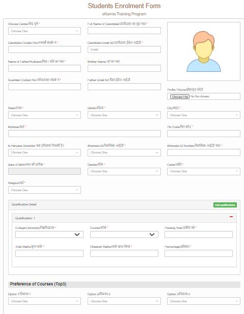 ई-कर्मा-योजना-ऑनलाइन-रजिस्ट्रेशन