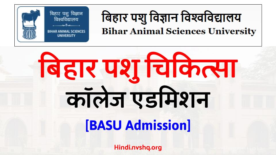 बिहार-पशु-चिकित्सा-कॉलेज-एडमिशन