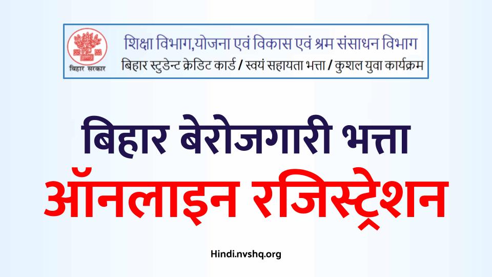बिहार-बेरोजगारी-भत्ता