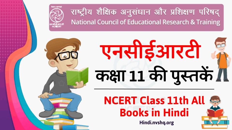 एनसीईआरटी-की-पुस्तकें-11वीं-कक्षा