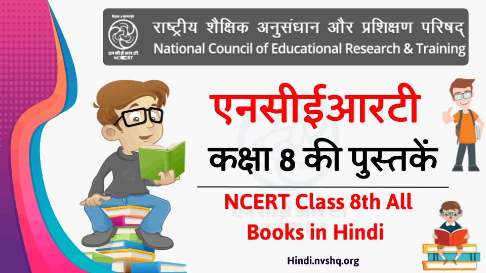 NCERT Books Class 8th