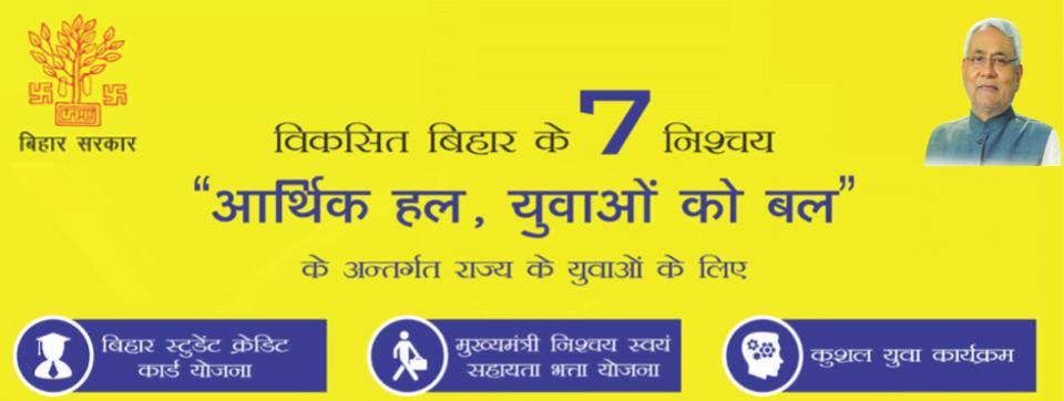 bihar-berojgari-bhatta-online-apply