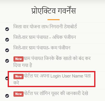 janklyan-sambl-yojana-online-registration