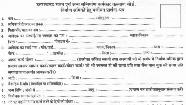 uttarakhand-shramik-card-registration-online