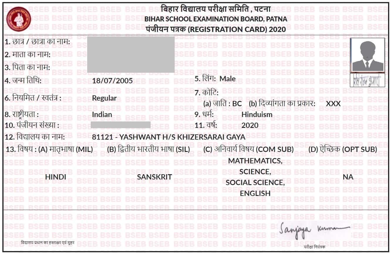 Bihar-Board-Registration-Permission-card