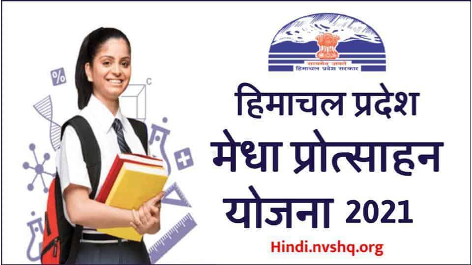हिमाचल-प्रदेश-मेधा-प्रोत्साहन-योजना