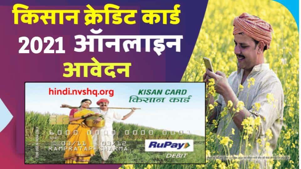 KCC-Loan-Kisan-Credit-Card-Yojana