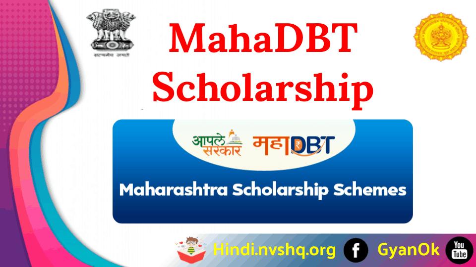 महाडीबीटी-छात्रवृत्ति-महाराष्ट्र