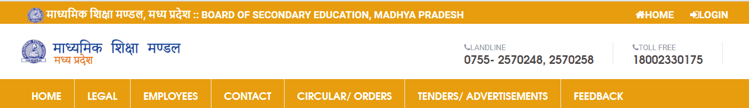 मध्य-प्रदेश-10वीं-बोर्ड-परीक्षा-टाइम-टेबल