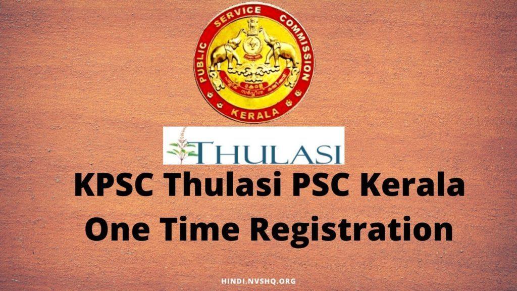 KPSC  Thulasi PSC Kerala: Login/Register