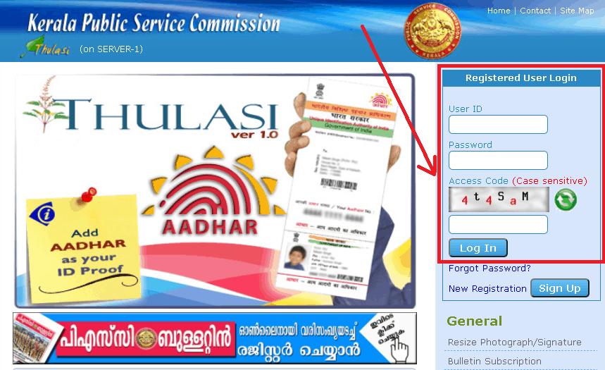 KPSC-kerala-Thulasi-profile-update-login