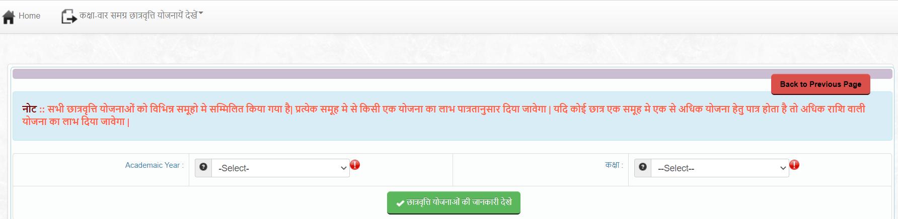 MP-Siksha-Portal