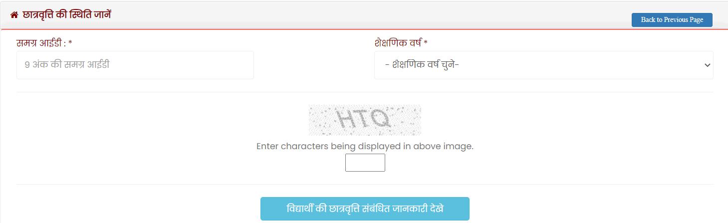 Madhya Pradesh Siksha Portal