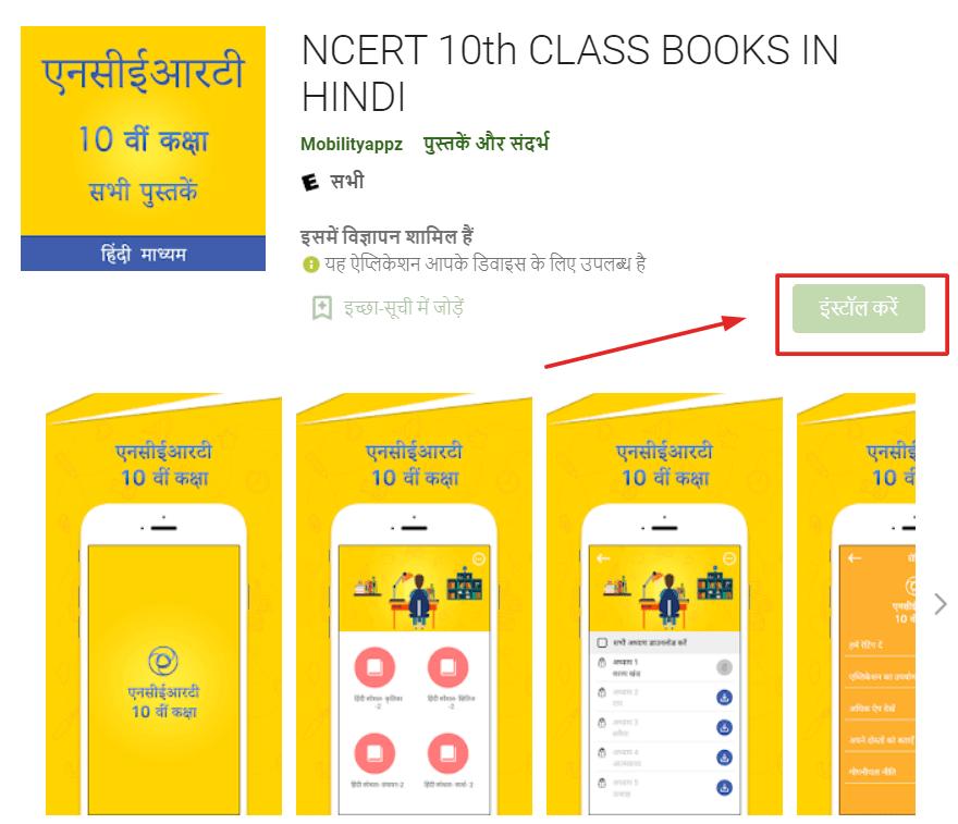 कक्षा-10वीं-एनसीईआरटी-पुस्तक-मोबाइल-ऍप