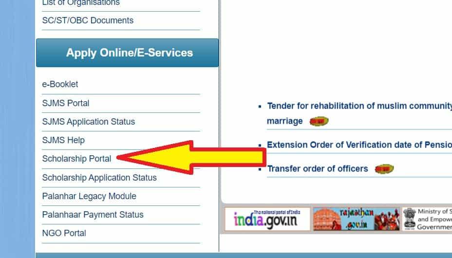 राजस्थान-छात्रवृत्ति-योजना-आवेदन-प्रक्रिया