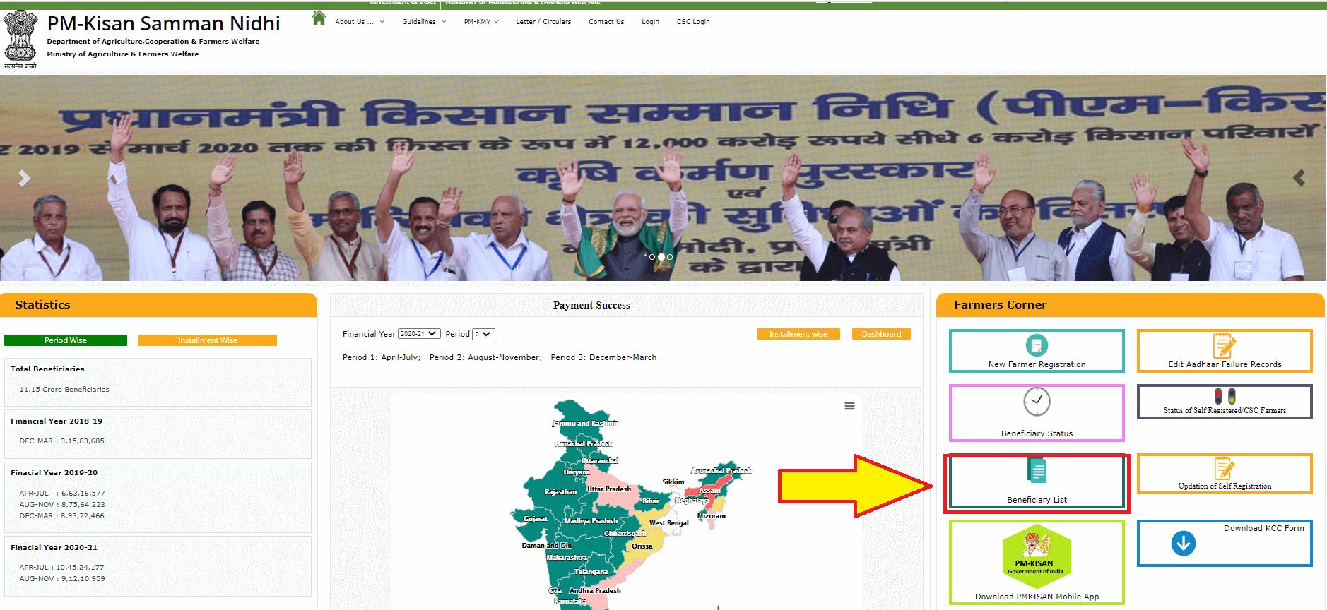 how to check pm kisan samman nidhi yojana status