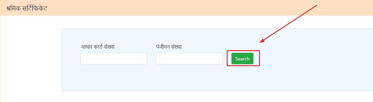 Shramik-Certificate-Download